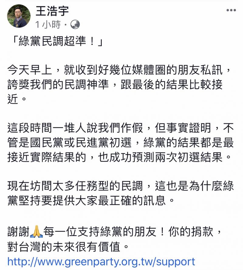 國民黨初選公布,王浩宇收到「綠黨民調超準」的誇獎。(擷圖自王浩宇臉書)