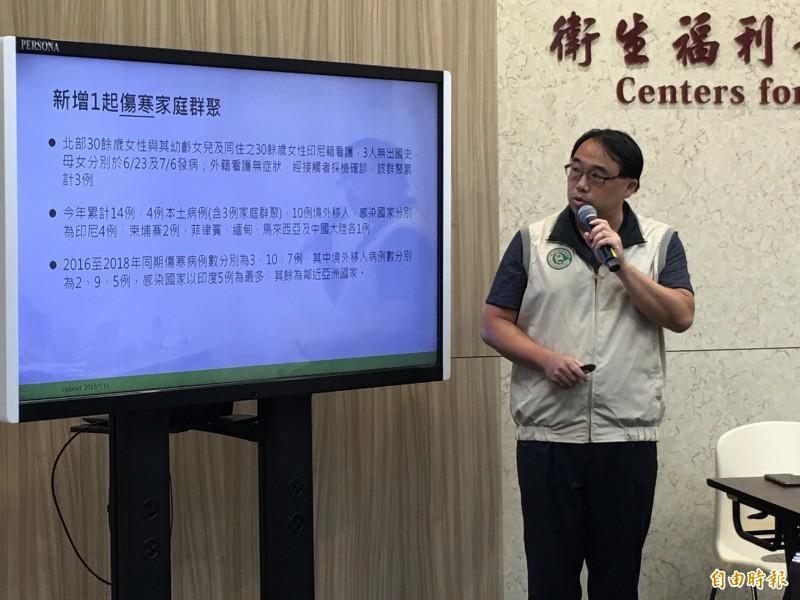 衛福部疾管署疫情中心副主任郭宏偉說明傷寒疫情。(記者林惠琴攝)