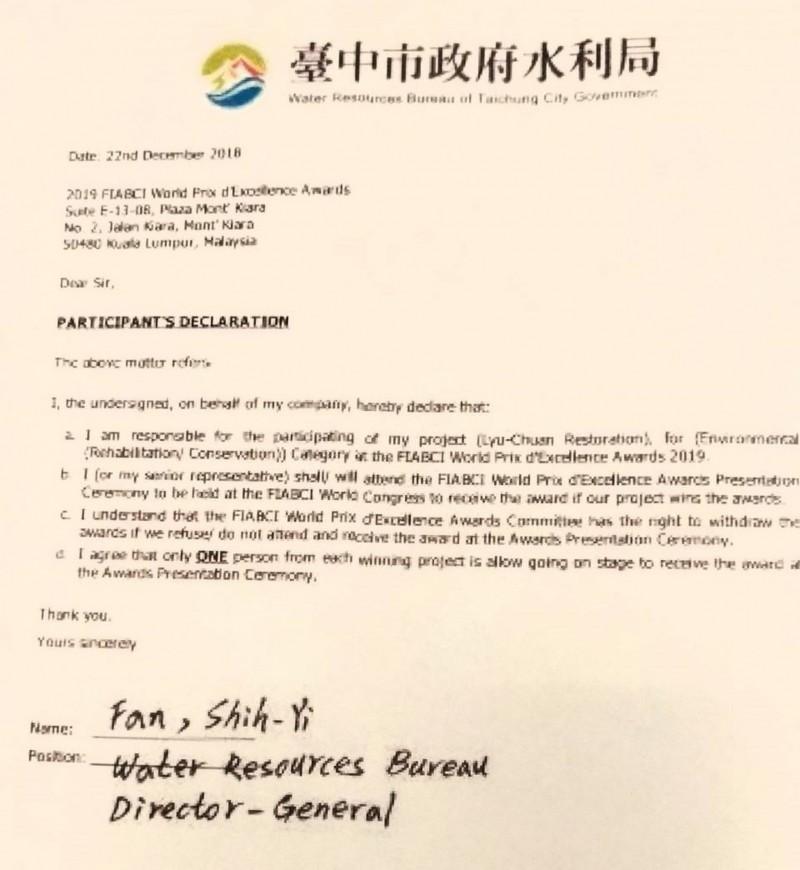 中市綠川整治角逐「全球卓越建設獎」,水利局長范世億尚未就任,就以自己名義報名,還親自簽名申請(下方處)。(記者黃鐘山翻攝)