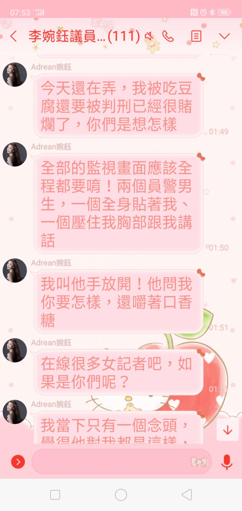 前新北市議員李婉鈺對於判決結果不滿,在媒體群組發飆。(記者賴筱桐翻攝)