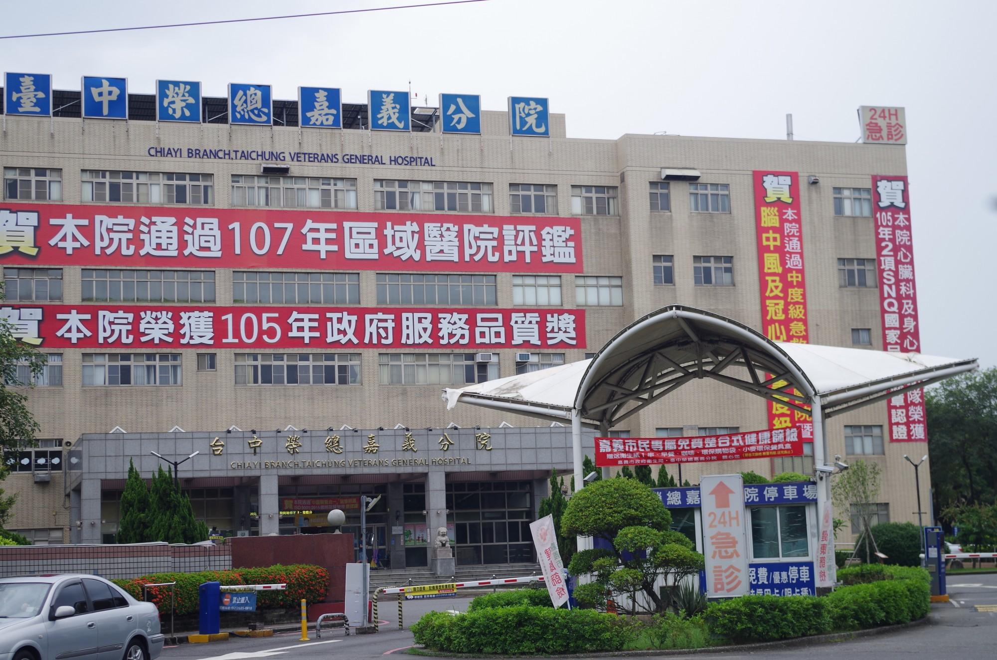 台中榮總嘉義分院目前將病患隔離,也針對照顧的護理人員給予預防性投藥。(記者王善嬿攝)