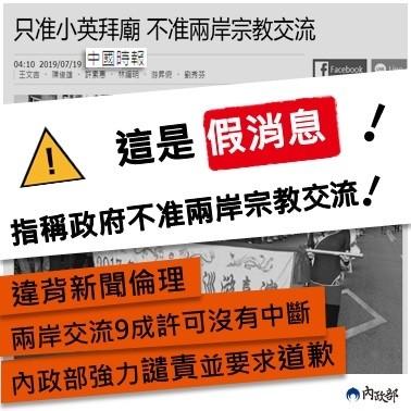 內政部特別製作圖卡駁斥「中國時報」不實報導。(內政部提供)