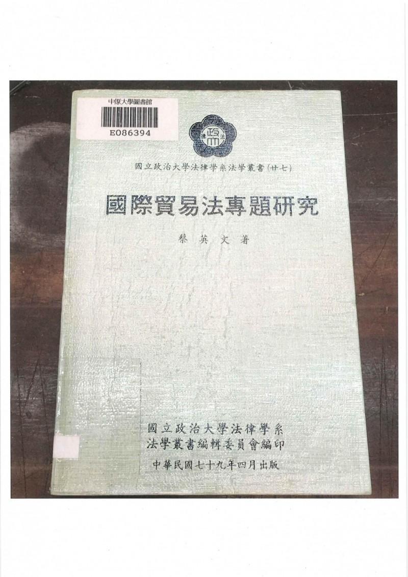 總統蔡英文的教授升等論文是〈國際貿易法專題研究〉,教育部透過大學圖書館,找出典藏,確認該書有公開發表,符合資格。(教育部提供)
