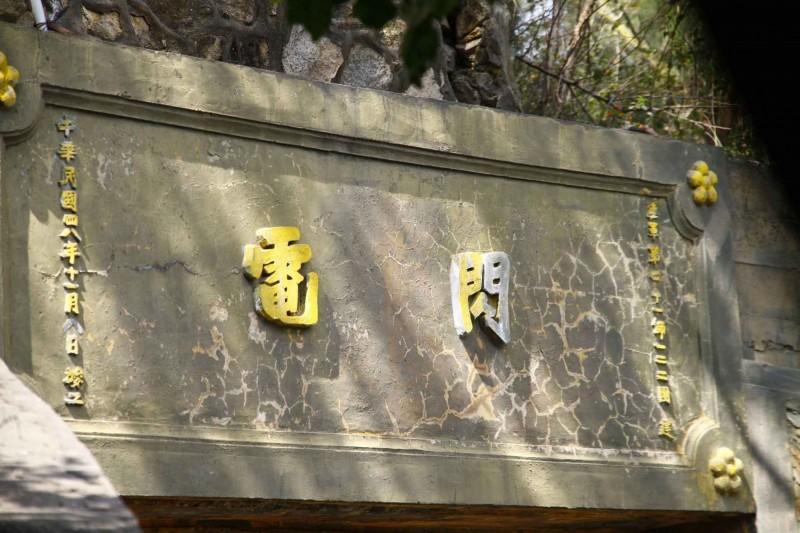 240榴砲砲堡的堡名,凸顯重砲的威力。(圖由董森堡提供)