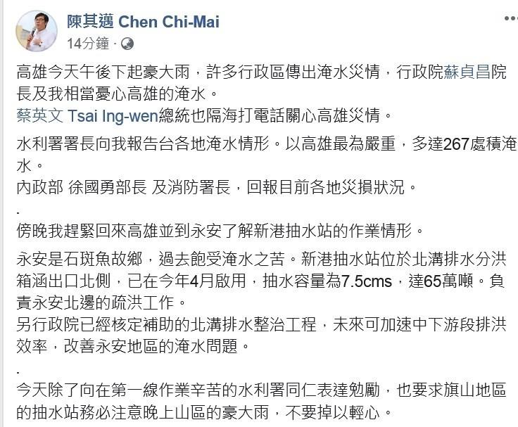 行政院副院長陳其邁說明總統閣揆都關心高雄淹水,他並說明南下處理情形。(圖取自陳其邁臉書)