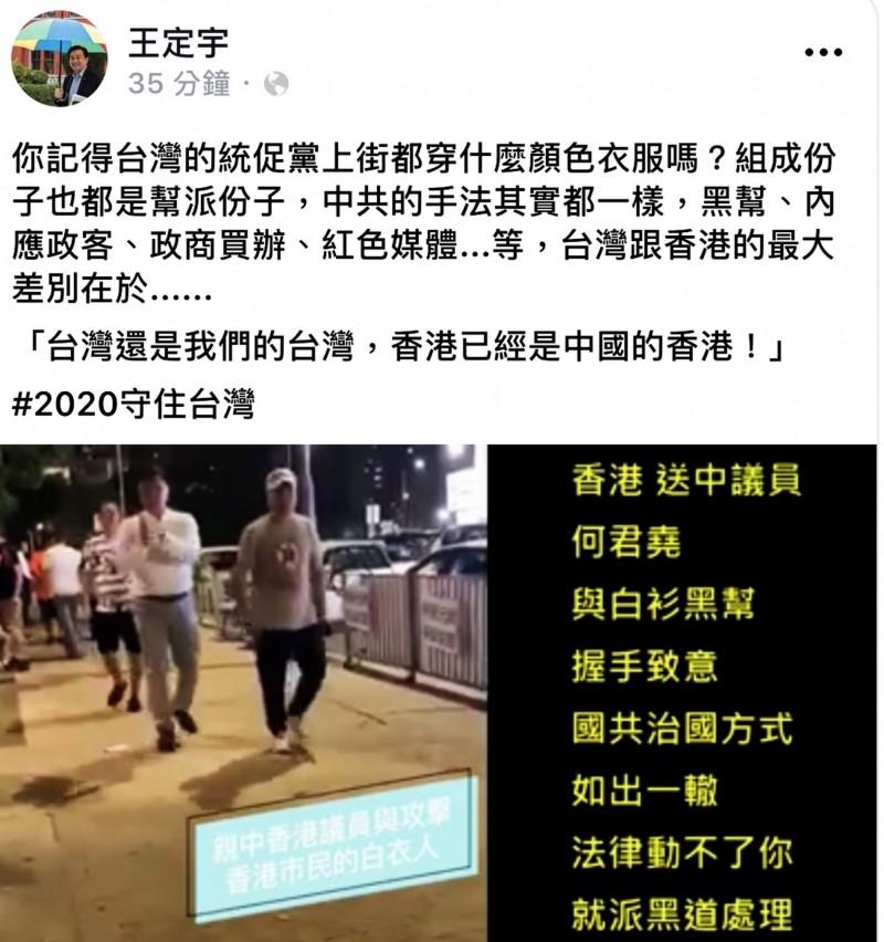 立委王定宇臉書PO文,籲請大家2020守住台灣。(翻攝王定宇臉書)