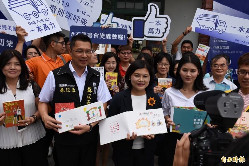 雲林縣長張麗善(前左3)請大家加入一本萬力活動,讓書香知識持續發散。(記者林國賢攝)