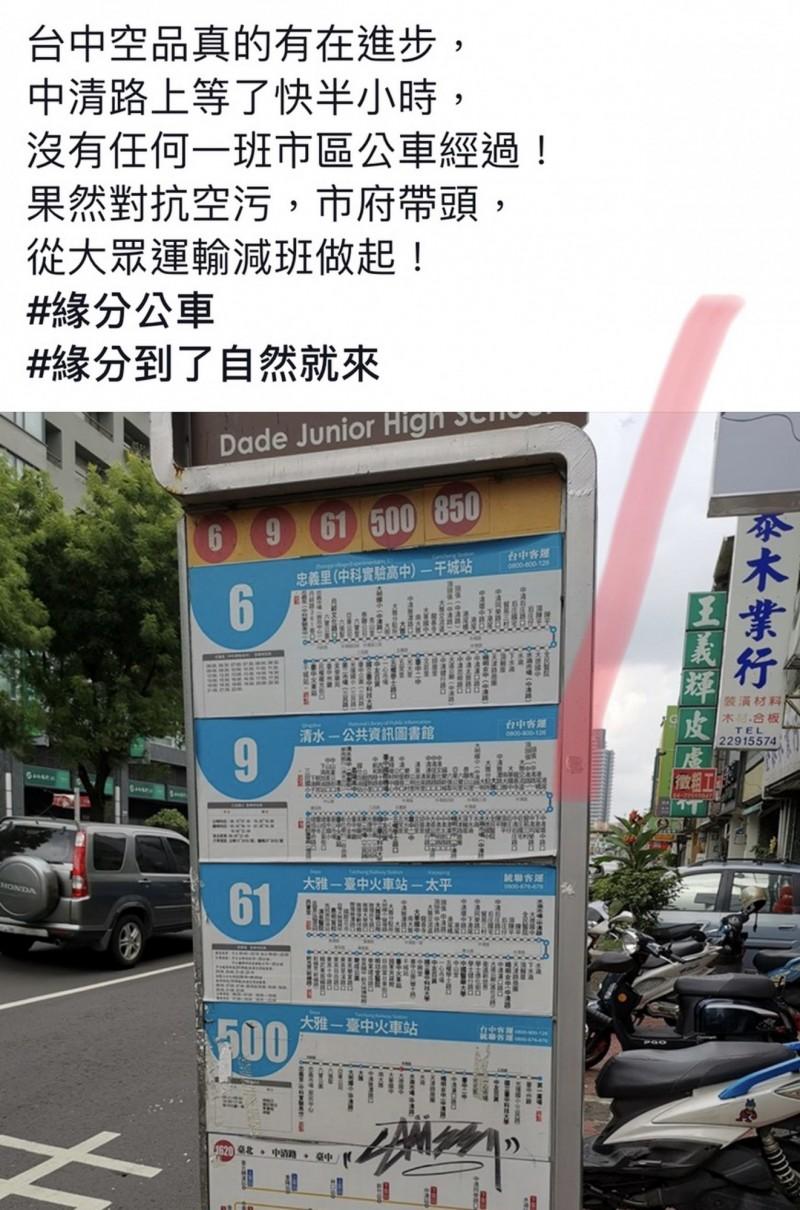 民眾在臉書PO文反映在中清路等了快半小時,竟無公車經過。(記者張菁雅翻攝)