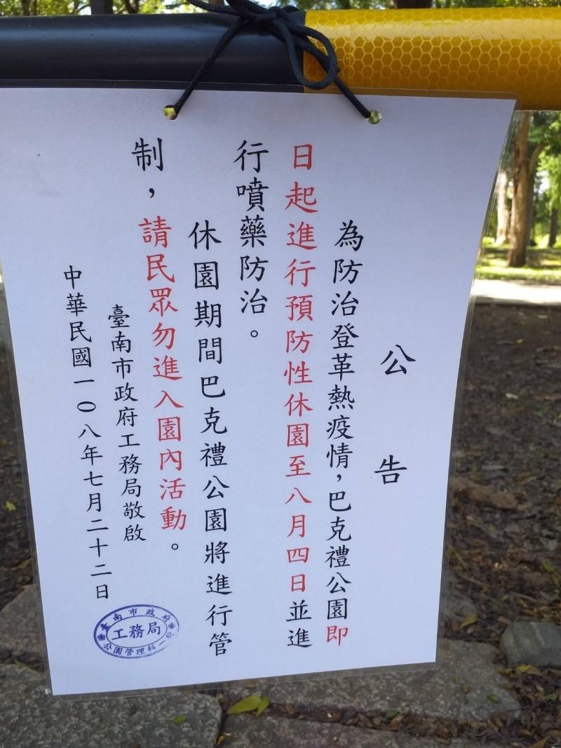 南市東區巴克禮公園從7月22日起防疫封園兩週。(記者王俊忠翻攝)