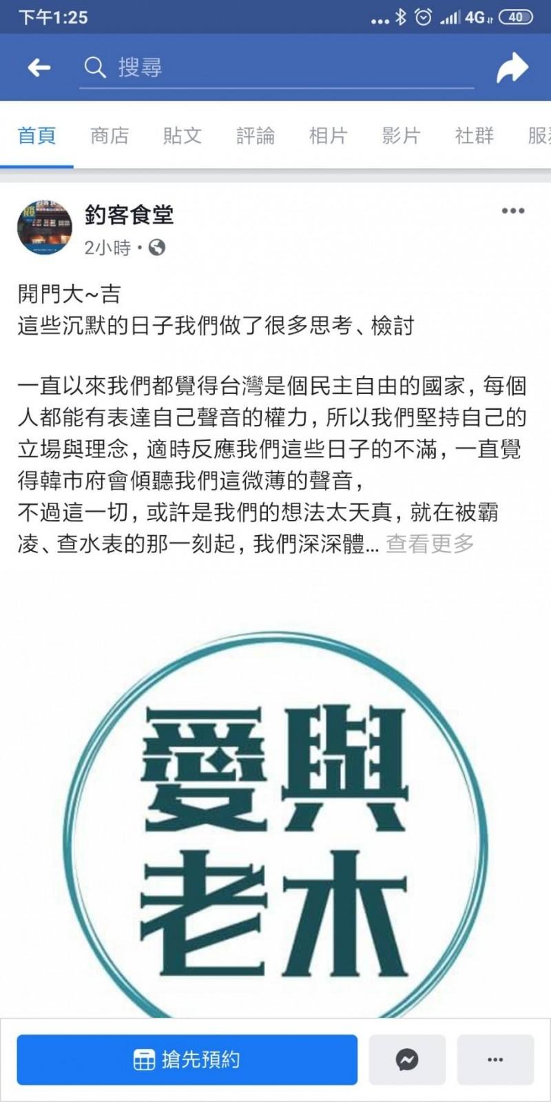 罷韓食堂重新開業,嗆韓粉一個都別跑。(記者黃佳琳翻攝)