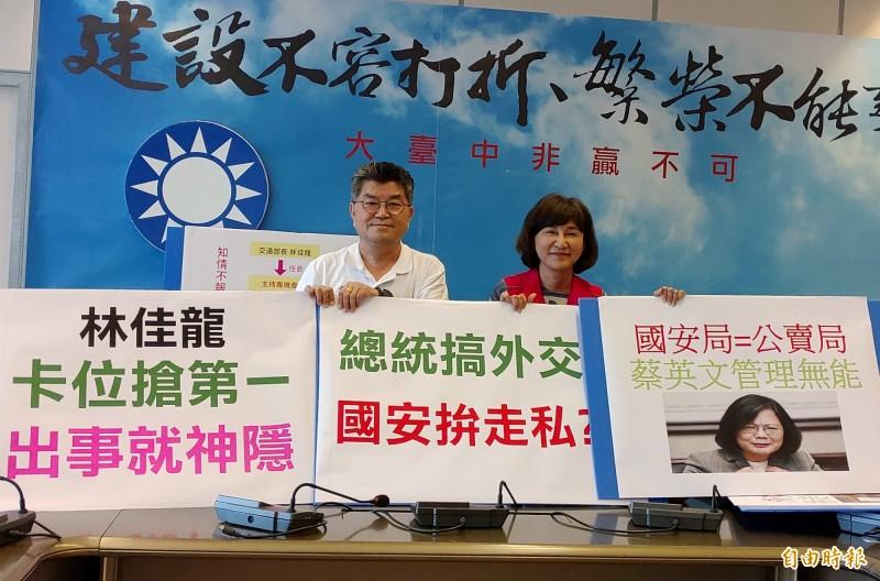 針對國安人員走私菸品,台中市議員李中(左)、黃馨慧要求交通部長林佳龍負起政治責任。(記者張菁雅攝)