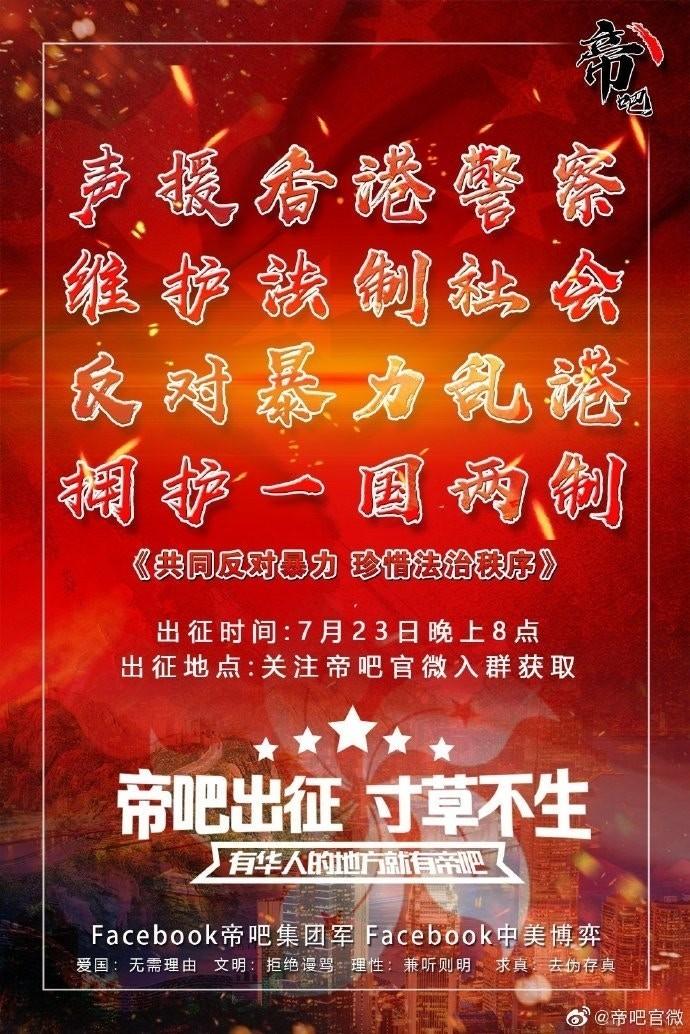 中國「帝吧」網軍日前發出的出征「檄文」。(微博截圖)