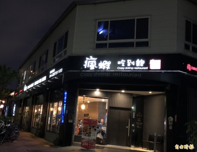 事件發生在圖中這家蝦料理吃到飽餐廳。(記者許國楨攝)