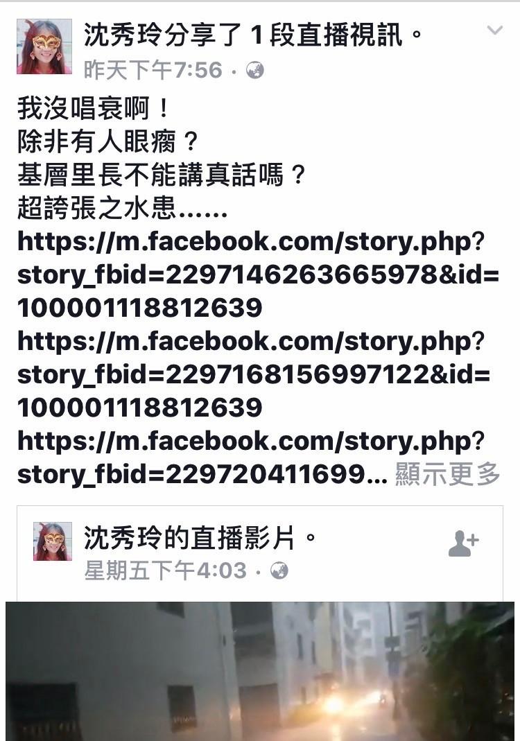 高雄市里長沈秀玲臉書再嗆韓國瑜「除非有人眼瘸?」(記者洪臣宏翻攝自沈秀玲臉書)