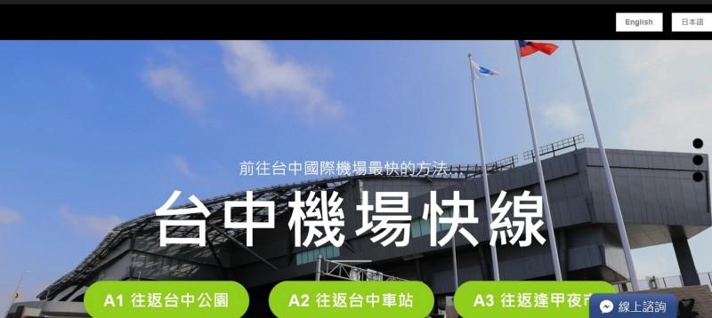 進入台中機場快線頁面,右上角才出現英語及日語的選項。(記者張菁雅翻攝)