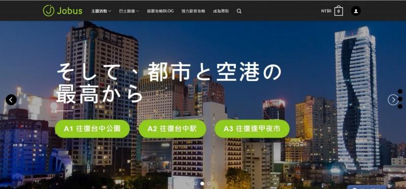 台中機場快線公車網頁提供日文服務。(記者張菁雅翻攝)