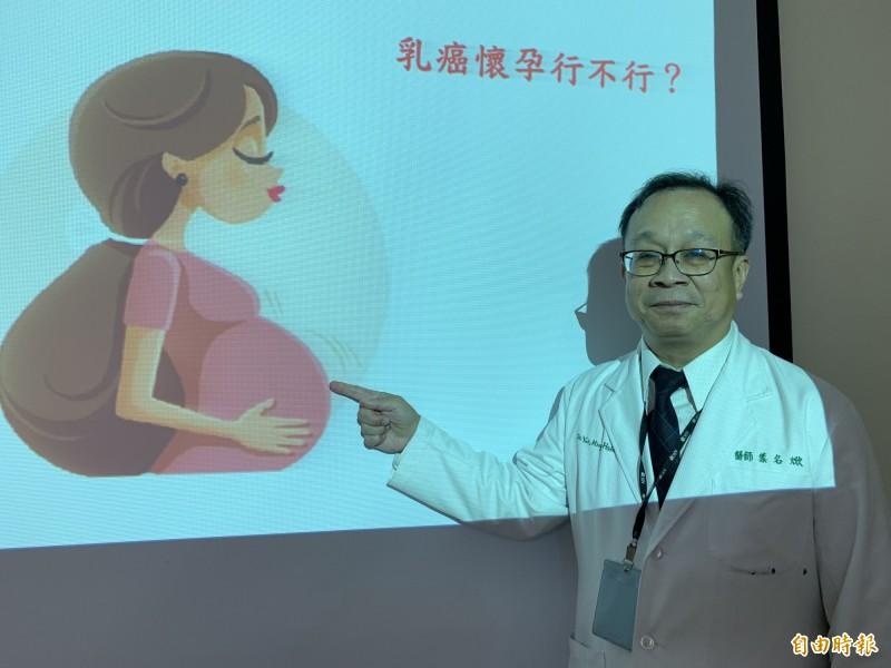 葉名焮指出乳癌治療後仍能懷孕生子。(記者蔡淑媛攝)