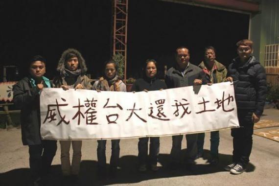 台大學生會替原住民族發聲,引2014年賽德克族族人拉布條抗議台大,要校方歸還位在南投縣的梅峰農場土地,由台大意識報拍攝。(圖取自台大學生會臉書粉專)