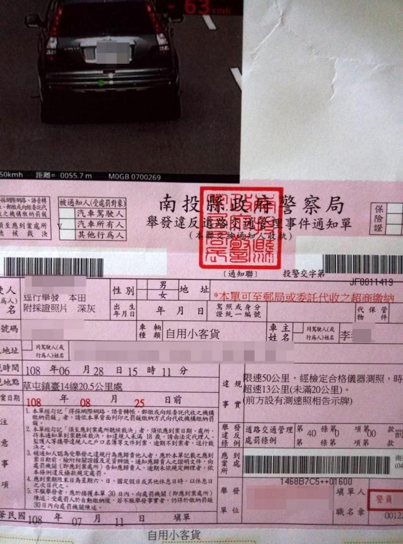 這張6月28日被拍到超速的罰單時速63公里。(記者陳鳳麗翻攝)