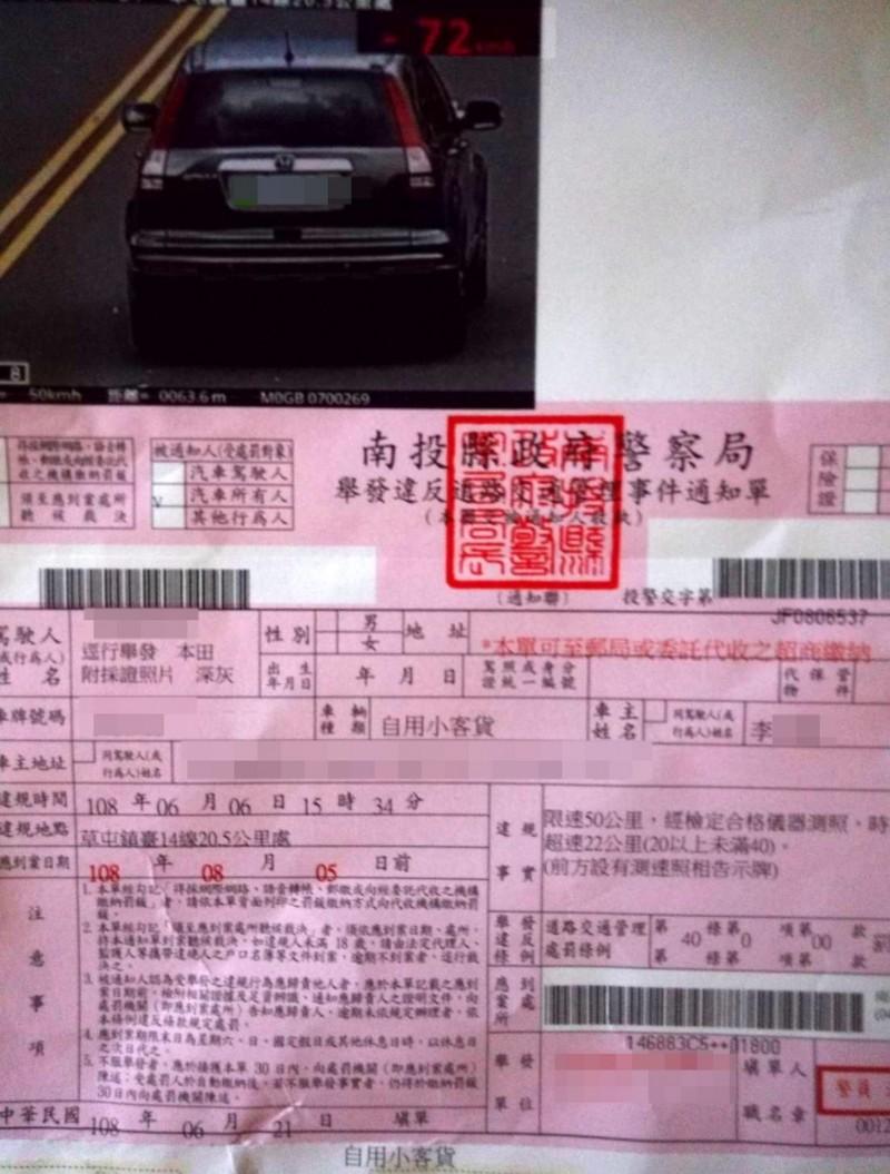李姓民眾6月6日時速72公里被拍到超速而開罰。(記者陳鳳麗翻攝)