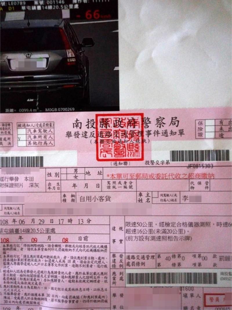 李姓民眾6月29又被拍到超速而開罰,當時的時速是66公里。(記者陳鳳麗翻攝)
