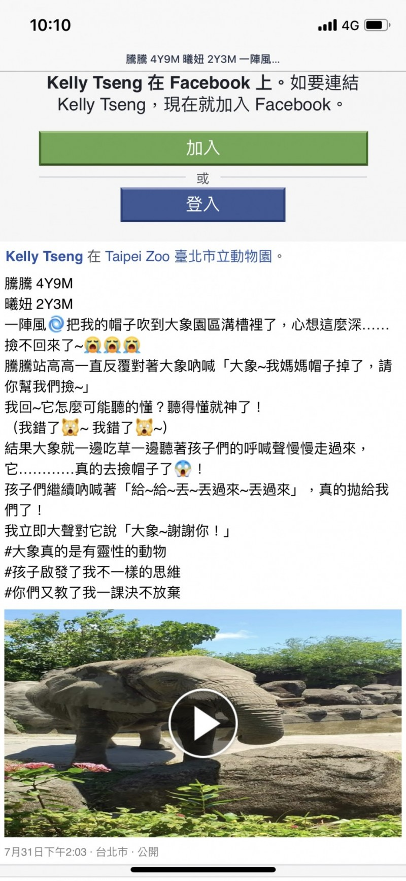 網友Kelly Tseng就在臉書分享,日前帶小朋友去台北市動物園遊玩,帽子不小心被風吹進大象園區溝槽裡,小朋友反覆對著大象吶喊「大象~我媽媽帽子掉了,請你幫我們撿~」沒想到大象竟然真的幫忙撿還帽子!(擷取自網友Kelly Tseng臉書)