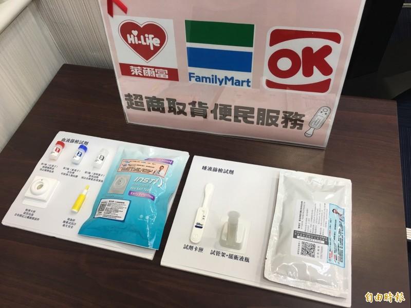 衛福部疾管署目前提供「在家愛滋自我篩檢服務」。(記者林惠琴攝)