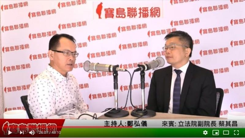 寶島聯播網今播出主持人鄭弘儀專訪立法院副院長蔡其昌的內容。(記者謝君臨翻攝)