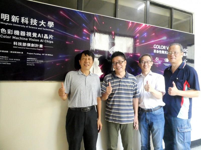 明新科大科研技術團隊在科技部價創計畫支持下,首創AI色彩晶片應用潛力高,已成功募資將衍生智能新創公司。(明新科大提供)