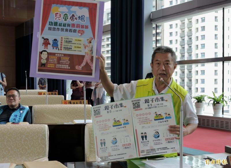 民進黨議員鄭功進表示,他辦兒童劇場遭學校拒絕,國民黨議員羅廷瑋卻在學校辦親子市集。(記者張菁雅攝)