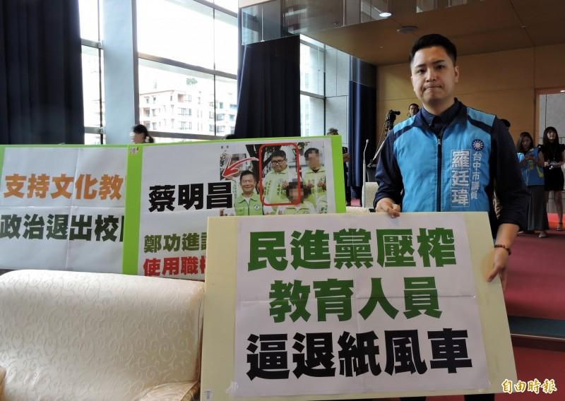 國民黨議員羅廷瑋指控民進黨議員鄭功進透過助理威脅學校。(記者張菁雅攝)