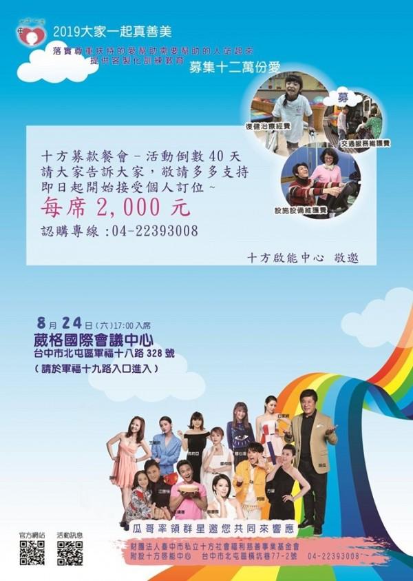 活動海報上有阿翔、謝忻照片。(翻攝自十方潛能中心臉書)