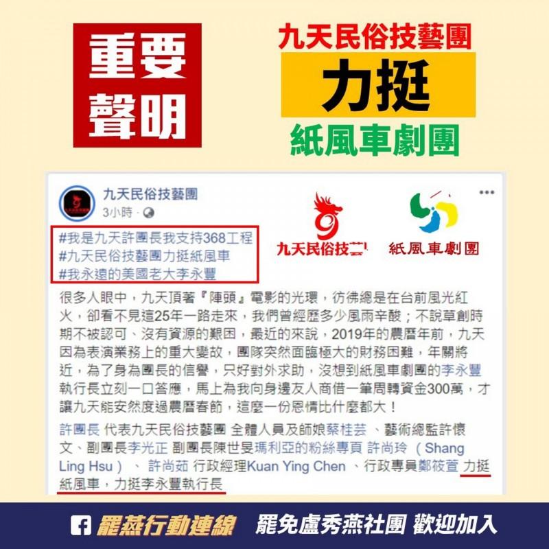 九天技藝團在臉書上公開貼文力挺紙風車。(圖擷取自「罷燕行動連線」臉書)