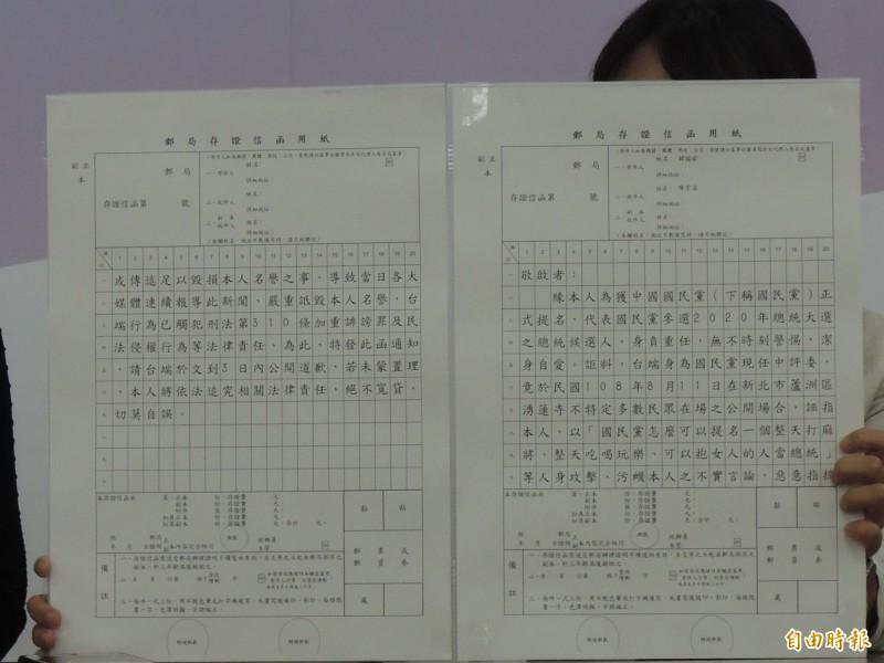 韓國瑜競辦委託律師寄出存證信函。(記者王榮祥攝)