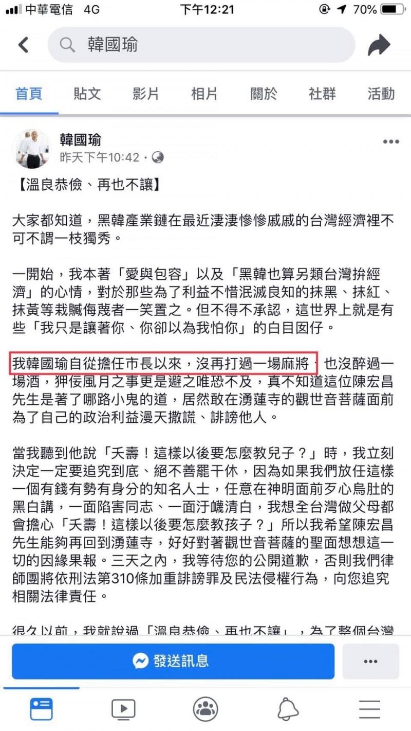 韓國瑜在臉書聲明,擔任市長後沒打過一場麻將,(記者王榮祥翻攝)