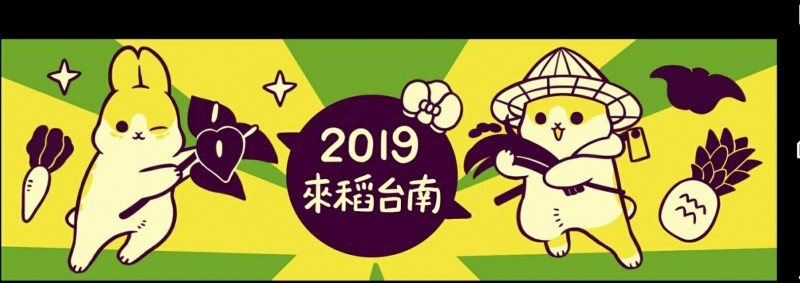 今年台南好米季稻田彩繪主角是很有人氣的LINE貼圖「ㄇㄚˊ幾兔」。(南市農業局提供)