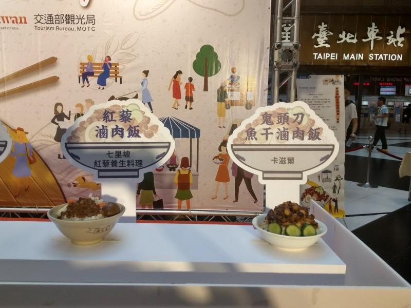 台灣滷肉飯節,台東4家餐廳獲選,昨天在台北火車站展出。(記者黃明堂翻攝)