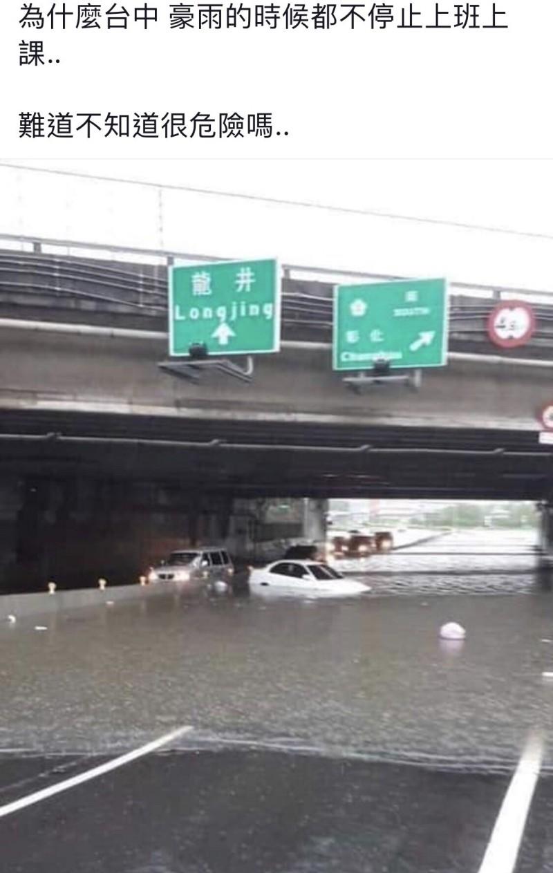 有網友在臉書社團張貼交流道南下出口發生積水致車輛拋錨圖片,經證實是不實謠言。(記者許國楨翻攝)