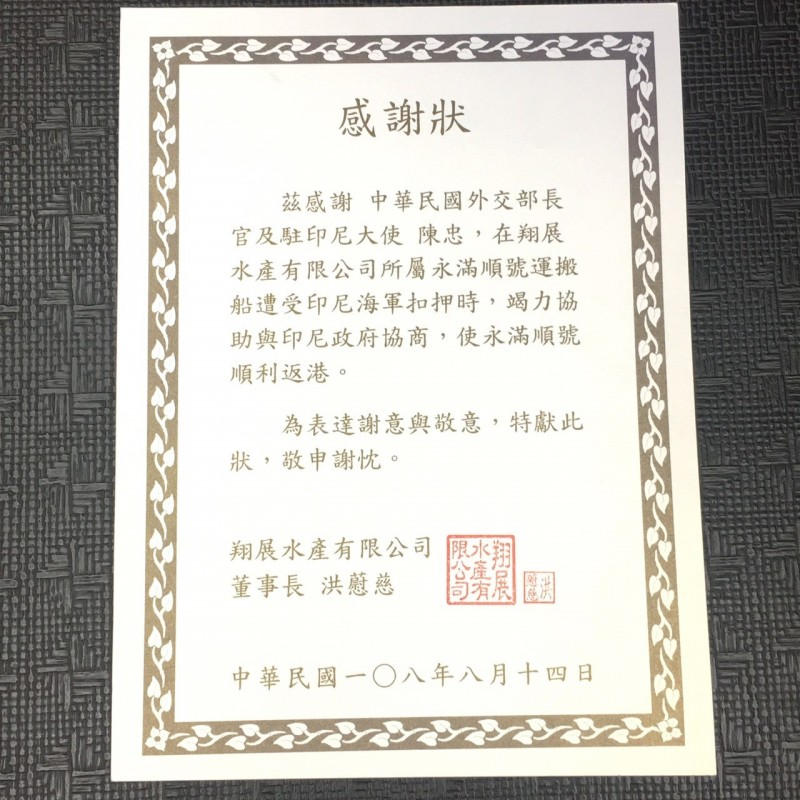 翔展水產公司特別感謝台灣駐印尼大使陳忠,在第一時間的協助,讓人船平安返台。(記者洪定宏翻攝)