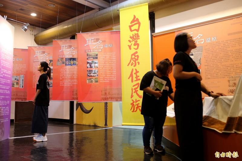 「還原正名:台灣原住民族正名25周年主題特展」,今天起移師位於屏東的原住民族文化發展中心展出。(記者邱芷柔攝)