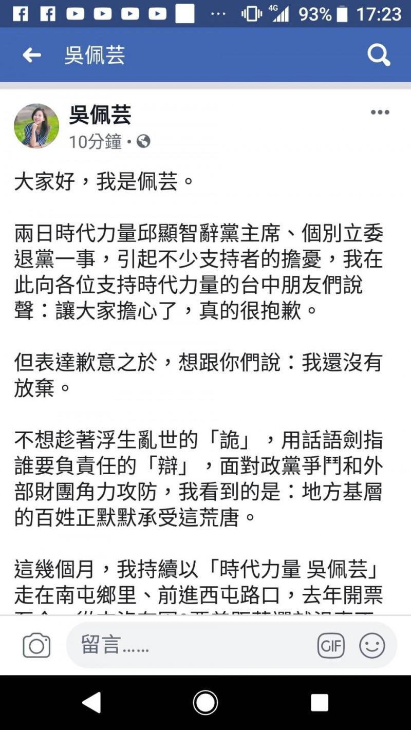時代力量吳佩芸臉書PO文,支持前黨主席邱顯智到台中市第五選區挑戰沈智慧。(記者蘇金鳳翻攝)