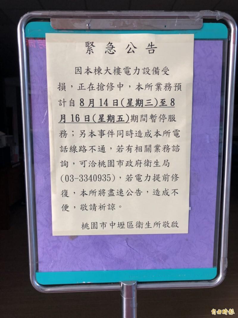 中壢區衛生所因頂樓機房燒毀,下午公告因停電休診至16日。(記者李容萍攝)