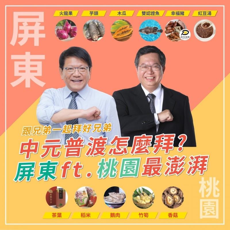 潘孟安和鄭文燦聯手推薦自家縣市盛產的普渡好物。(取自潘孟安臉書)