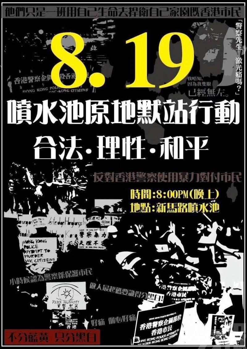 澳門人將在19日發起原地默站行動,聲討香港警察暴力對付港人的惡行。(擷取自香港連登討論區)