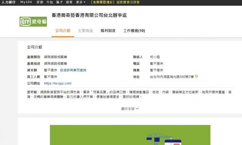 愛奇藝旗下的香港商奇藝香港有限公司台北辦事處,在台灣登記為從事簽約、報價、議價、採購、市場調查及研究業務等活動,卻在人力網站招募愛奇藝客戶端應用程式與系統平台的工程師,已經超出營業範圍。(圖擷取自人力銀行網站)