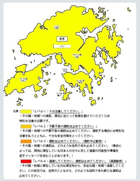日本外務省今(14)發布香港旅遊警示,15日生效;外務省指出衝突情勢可能升級,建議注意安全,屬於4級別中的最低1級警示。(取自日本外務省網站)