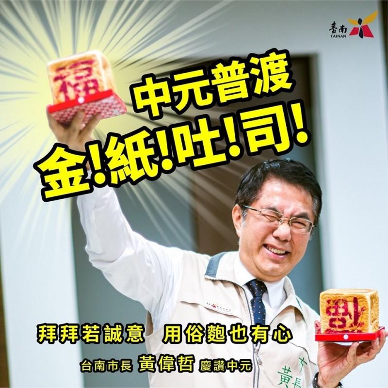 中元普度拜拜,台南市長黃偉哲在臉書PO「金紙吐司」諧趣照片,宣導呼籲民眾減少紙錢焚燒。(擷自臉書)