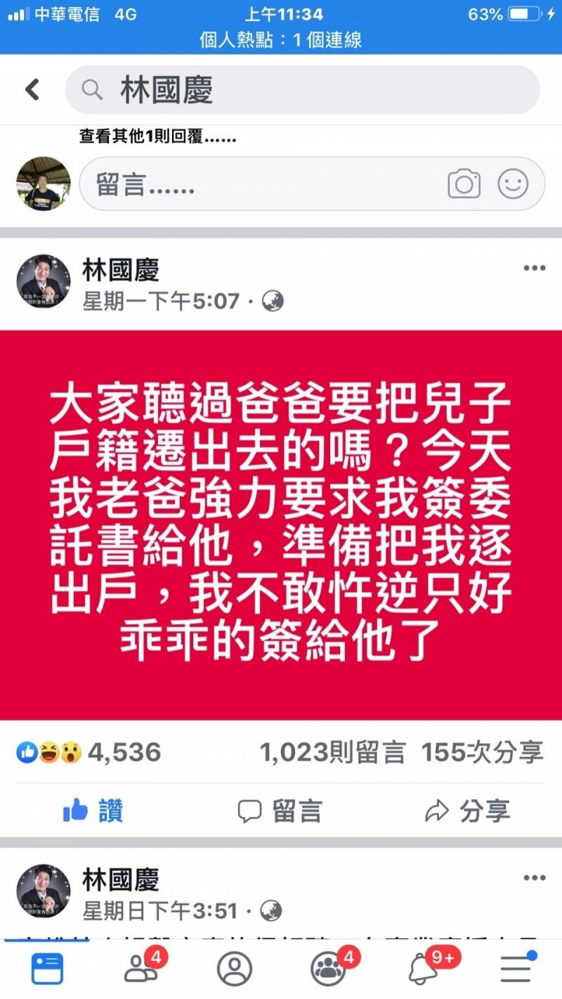 前立委林國慶在臉書暗示即將遷戶籍。(擷取自林國慶臉書)