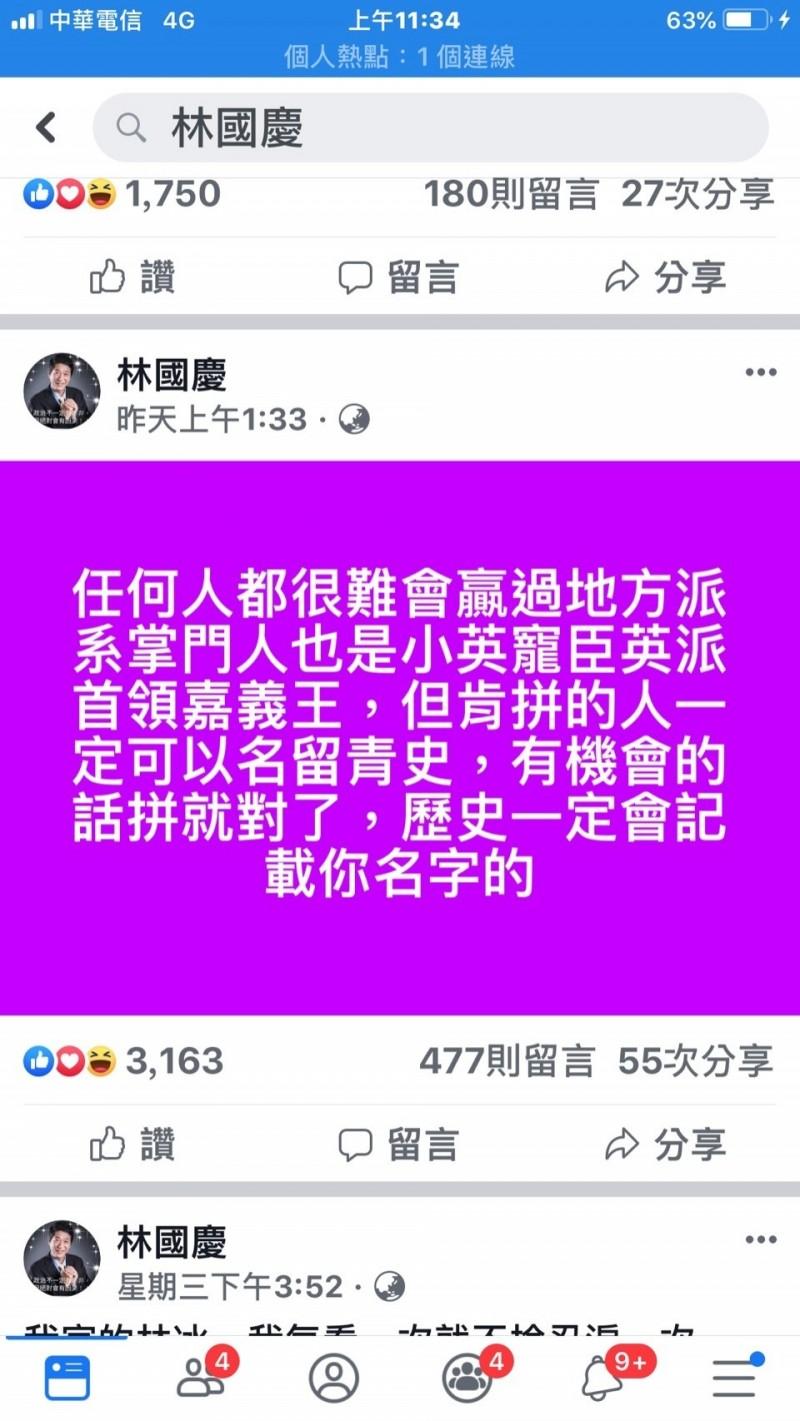 前立委林國慶在臉書暗示將出馬挑戰陳明文。(擷取自林國慶臉書)