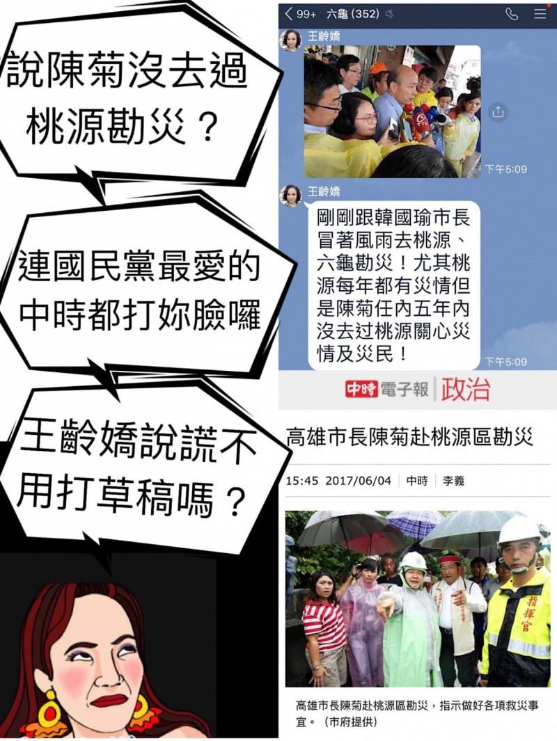 參選高市第一選區立委的前國民黨議員王齡嬌在Line群組誹謗陳菊。(記者黃佳琳翻攝)